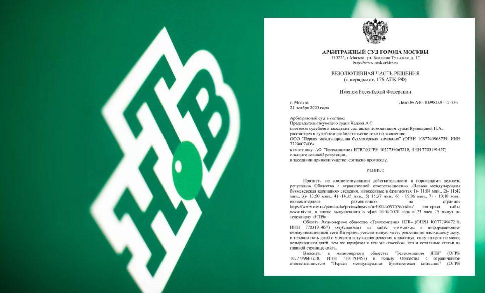 НТВ Суд Лига Ставок