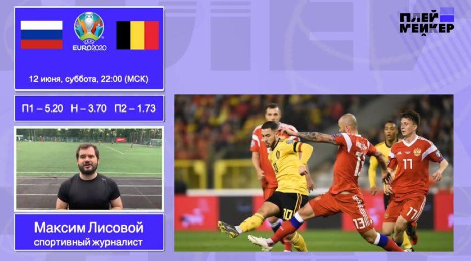 Россия Бельгия Евро