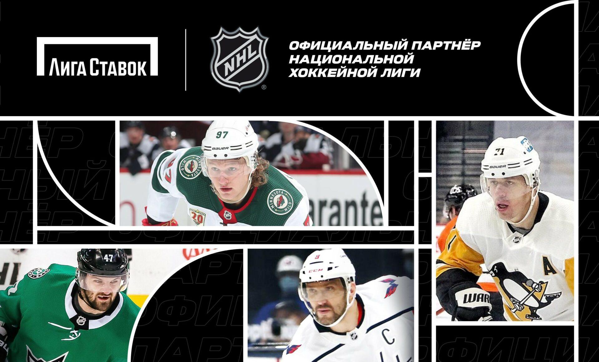 Лига Ставок НХЛ