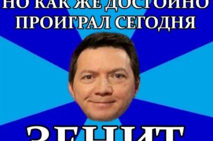 Зенит Черданцев